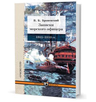 Записки морского офицера. 1805-1810