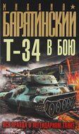 Т-34 в бою. Вся правда о легендарном танке