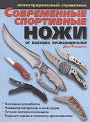 Керцман - Современные спортивные ножи от ведущих производителей