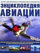 Энциклопедия авиации. Более 3000 военных и гражданских самолетов