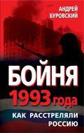 Бойня 1993 года. Как расстреляли Россию
