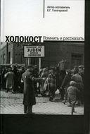 Холокост. Помнить и рассказать