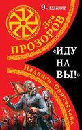 «Иду на вы!» Подвиги Святослава. 9-е издание