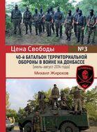 40-й батальон территориальной обороны в войне на Донбассе (июль-август 2014 года)