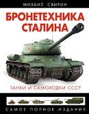 Бронетехника Сталина. Танки и самоходки СССР