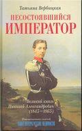 Несостоявшийся император Великий князь Николай Александрович (1843-1865)