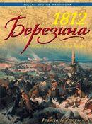 1812 Березина. Победа в разгар катастрофы