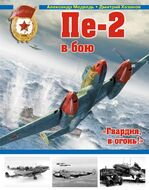 Пе-2 в бою. «Гвардия, в огонь!»