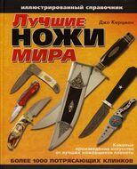 Лучшие ножи мира. Иллюстрированный справочник