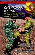 Сибирский кулак. Новые возможности боевого самбо