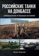 Российские танки на Донбассе. Хронология и полная история