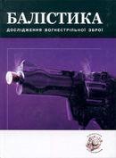 Балістика: криміналістичне вогнестрільне зброєзнавство
