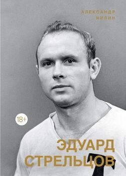 Эдуард Стрельцов. Памятник человеку без локтей