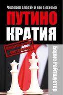 Путінократія. Людина влади та її система