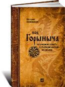 Код Горыныча. Чти можно узнать о русском народе из сказок