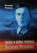 Жизнь и война генерала Василия Рязанова
