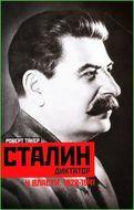 Сталин-диктатор. У власти. 1928—1941