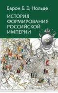 История формирования Российской империи  2019
