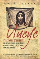 Иисус глазами ученых: Правда и ложь новейших открытий и скандальных исследований