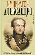 Император Александр I. Биография