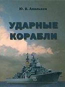 Ударные корабли