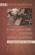 Советские ВВС против кригсмарине