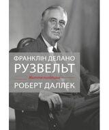 Франклін Делано Рузвельт. Життя політика