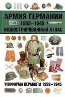 Армия Германии 1933-1945. Иллюстрированный атлас