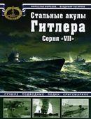 Стальные акулы Гитлера. Серия VII