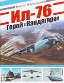 "Ил-76. Герой ""Кандагара"""