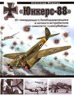 """""""Юнкерс-88"""". От пикирующего бомбардировщика и ночного истребителя до самолета - """"самоубийцы"""""""