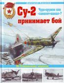 """Су-2 принимает бой. Чудо-оружие или """"самолет-шакал""""?"""