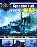 "Броненосный крейсер ""Баян"" и его потомки. От Порт-Артура до Моонзунда"