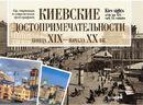 Киевские достопримечательности