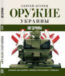 Оружие Украины. Щит державы