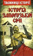 Історія Запорозької Січі. Таємниці історії