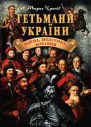 Гетьмани України. Війна, політика, кохання