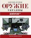 Оружие Украины. Боевой арсенал