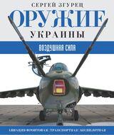 Оружие Украины.Воздушная сила