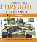 Оружие Украины. Блеск стали