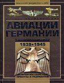 Полная энциклопедия авиации Германии Второй мировой войны 1939-1945. Включая все секретные проекты и разработки