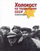 Холокост на территории СССР: Энциклопедия