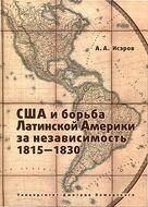 США и борьба Латинской Америки за независимость, 1815—1830