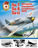 Ла-7, Ла-9, Ла-11. Последние поршневные истребители СССР