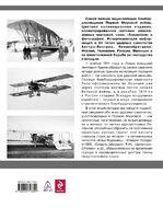 Бомбардировщики Первой Мировой войны. Более 60 типов воздушных кораблей