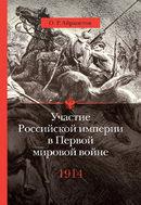 Участие Российской империи в Первой мировой войне (1914– 1917): 1914. Начало.