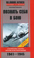 """Познать себя в бою. """"Сталинские соколы"""" против асов люфтваффе. 1941-1945"""