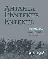 Антанта. Сердечное согласие в годы Великой войны. 1914–1918