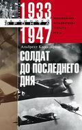 Солдат до последнего дня. Воспоминания фельдмаршала Третьего рейха. 1933—1947