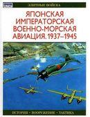 Японская императорская военно-морская авиация. 1937-1945
